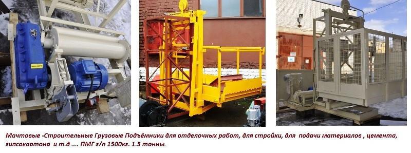 Высота подъёма Н-69 метров. Строительный подъёмник грузовой мачтовый г/п 1500 кг, 1,5 тонны.