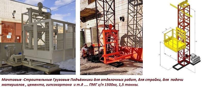 Высота подъёма Н-65 метров. Строительный подъёмник грузовой мачтовый г/п 1500 кг, 1,5 тонны.