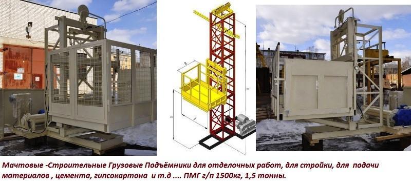 Высота подъёма Н-63 метров. Строительный подъёмник грузовой мачтовый г/п 1500 кг, 1,5 тонны.
