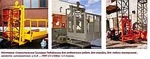 Высота подъёма Н-63 метров. Строительный подъёмник грузовой мачтовый г/п 1500 кг, 1,5 тонны., фото 2