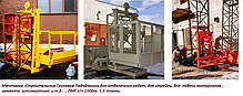 Высота подъёма Н-61 метров. Строительный подъёмник грузовой мачтовый г/п 1500 кг, 1,5 тонны., фото 2