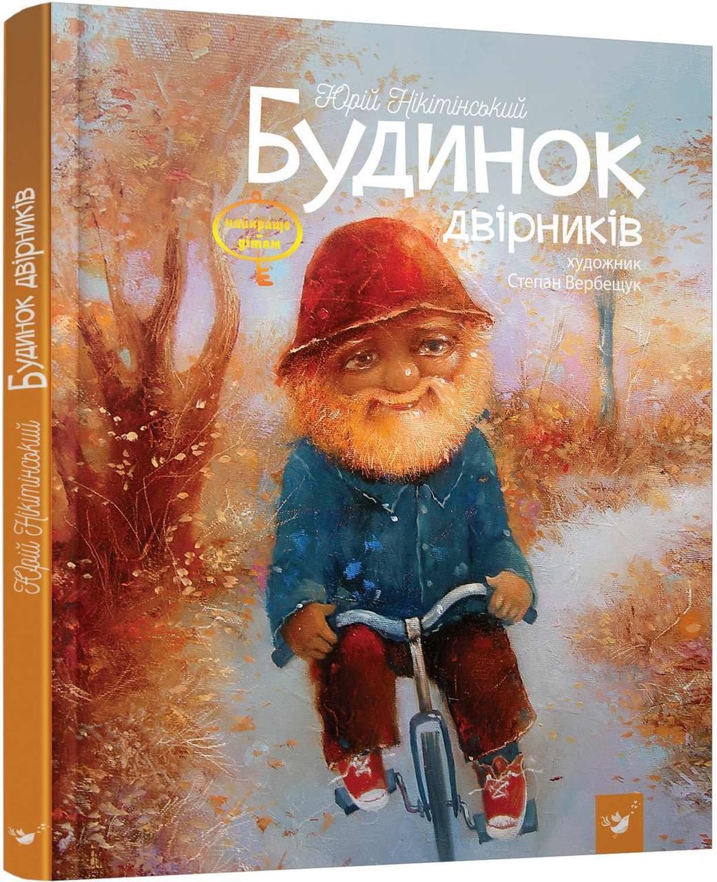 Будинок двірників. Книга Нікітінського Ю.