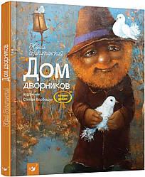 Дом дворников. Книга  Никитинского Ю.