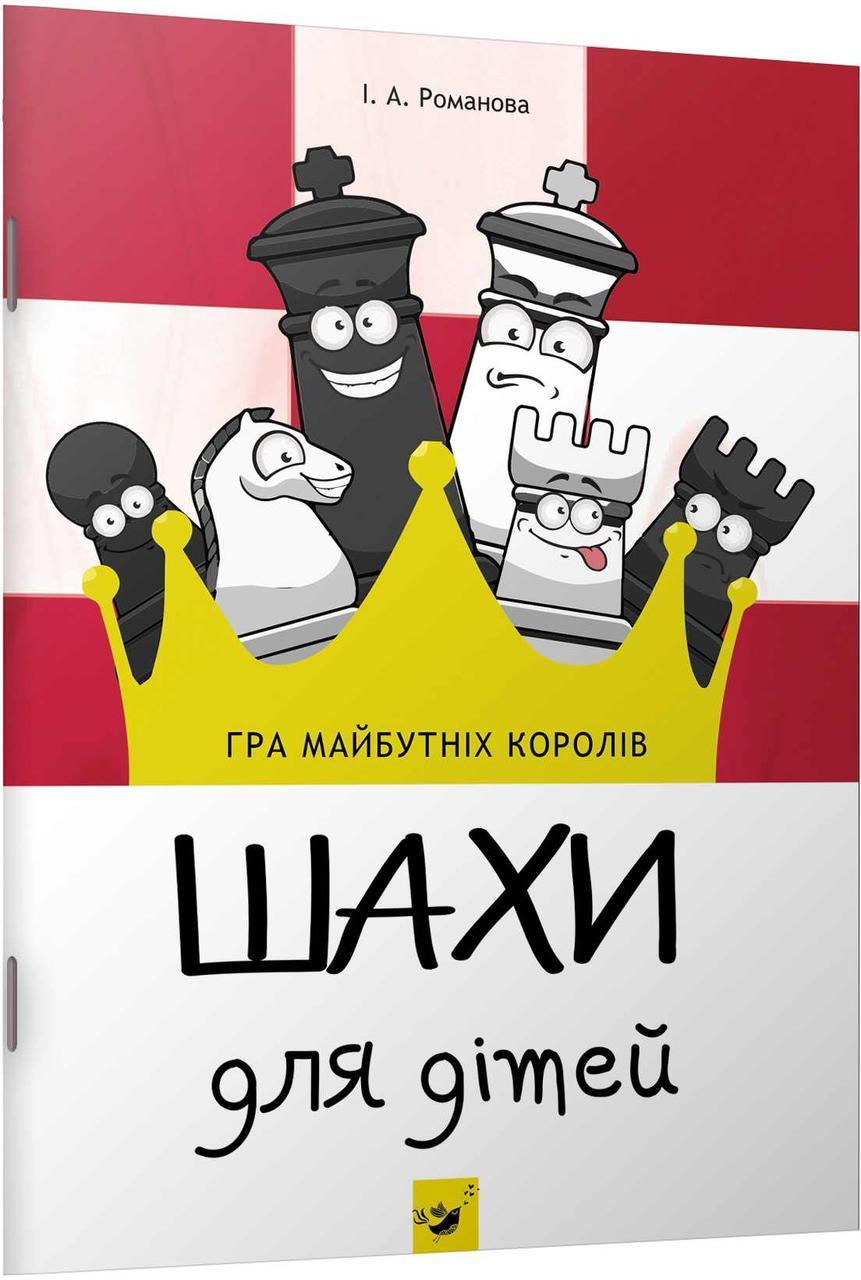 Шахи для дітей. Книга Романової І.