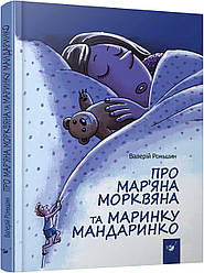 Про Мар'яна Морквяна та Маринку Мандаринко. Книга  Роньшина В.