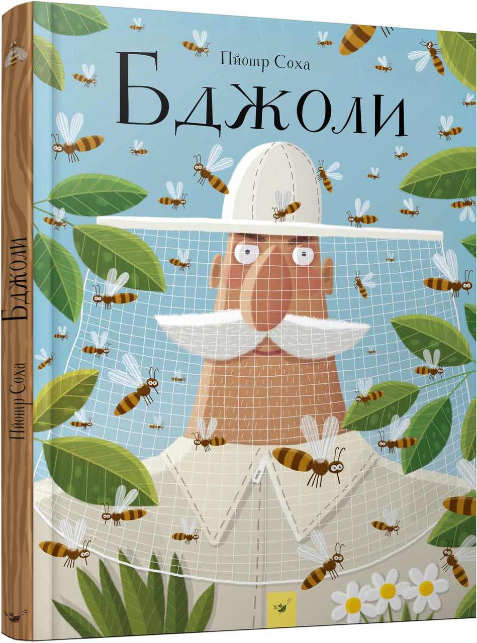 Бджоли. Книга Пйотра Сохи