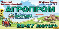 """13-я Национальная выставка """"Агропром-2015"""""""