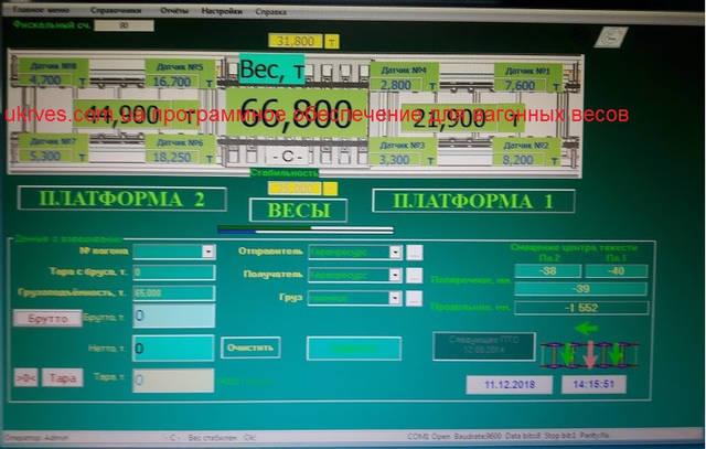 Система учета взвешиваний на вагонных весах, на компьютере происходит формирование базы взвешиваний, а также составление отчетов за выбранный период времени с фильтрацией по необходимым параметрам.