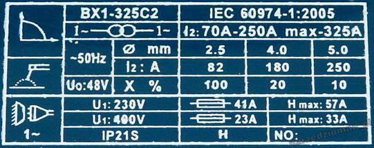 Сварочный аппарат MAR-POL BX1-325C2, фото 3