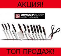 Набор профессиональных ножей Miracle Blade World!Хит цена