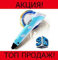 Ручка 3D pen2 для рисования!Хит цена