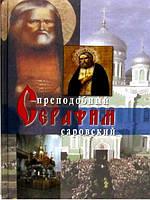 Преподобный  Серафим  Саровский, фото 1