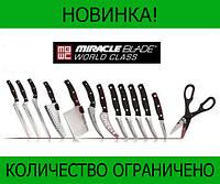 Набор профессиональных ножей Miracle Blade World!Розница и Опт