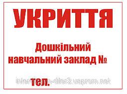 """Табличка """"Укриття"""" (Укрытие)"""