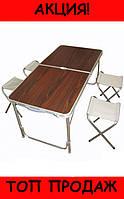 Складной туристический стол Folding Table Convenient to Take!Хит цена