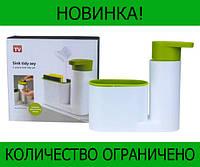 Органайзер с дозатором для мыла Sink Tidy Sey!Розница и Опт