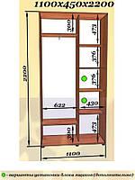 Двухдверные шкафы-купе 1100х450 h2200 2 двери ДСП (Эверест)