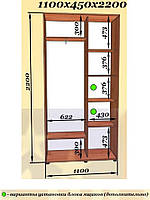 Двухдверные шкафы-купе 1100х450 h2100 2 двери ДСП (МебельСтар)