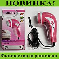 Машинка для удаления катышков SONNY SN-178!Розница и Опт
