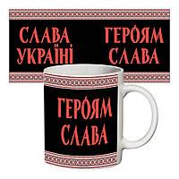 Прикольная чашка Слава Украине