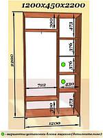 Двухдверные шкафы-купе 1200х450 h2100 (2 дв ДСП) (МебельСтар)