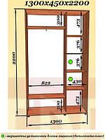 Двухдверные шкафы-купе 1300х450 h2100(2дв. ДСП) (МебельСтар)
