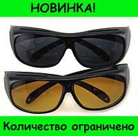 Очки для водителей и спортсменов антибликовые SMART VIEW ELITE  (2шт)!Розница и Опт 8fea3b1522a