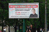 Реклама на билл-бордах в Полтаве
