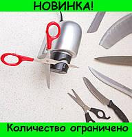 Точилка для ножей и ножниц электрическая!Розница и Опт