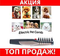 Расческа электрическая для собак и кошек Knot Out, расческа для животных Кнот Аут!Хит цена