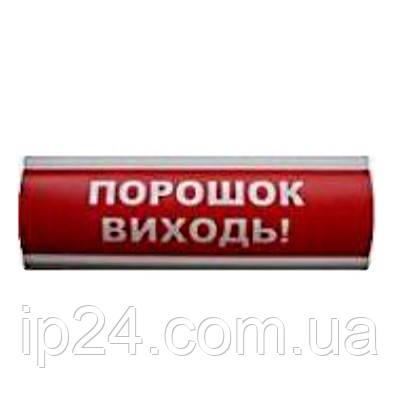 """Оповещатель Тирас ОСЗ-6 """"ПОРОШОК ВИХОДЬ!"""" Ех"""