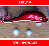 Ручной Массажёр dolphin massaage, вибромассажер для похудения, Массажер для шеи и тела!Хит цена
