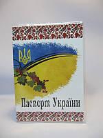 """Обложка на паспорт патриотическая """"Ветка калины"""""""