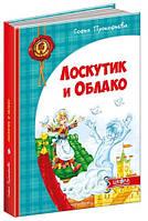 Детский бестселлер ЛОСКУТИК И ОБЛАЧКО С. Прокофьева Рус (Школа)