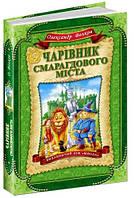 Дитячий бестселер ЧАРІВНИК СМАРАГДОВОГО МІСТА О. Волков Укр (Школа)