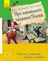 Улюблена книга дитинства ПРО МАЛЕНЬКОГО ПАЦЯТКА ПЛЮХА Укр (Ранок)