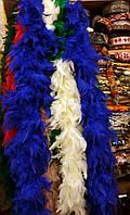 Боа 1,8 м 70 грам, синій. Боа карнавальное перьевое