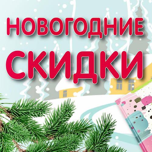 Скидки от Деда Мороза