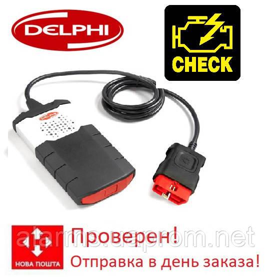 Мультимарочный автосканер Delphi DS150E Bluetooth- двухплатная версия. Автодиагностика. Автосканер.Autocom