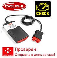Мультимарочный автосканер Delphi DS150E Bluetooth- двухплатная версия. Автодиагностика. Автосканер.Autocom, фото 1