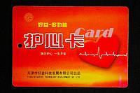 Карточка для защиты сердца — Сердечная карточка