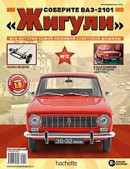 Зберіть ВАЗ-2101 «Жигулі» №12 в масштабі 1:8 (Hachette)