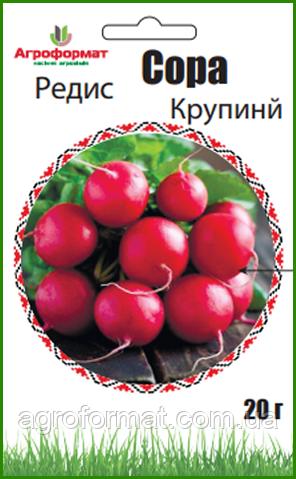 Редис Сора  20г ТМ Агроформат