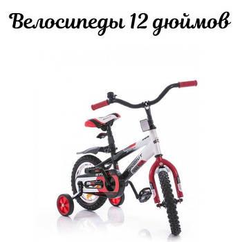 Велосипеды 12 дюймов
