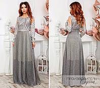 Обворожительное нарядное платье в пол низ из люрекса верх сетка расшита пайеткой S, M, L