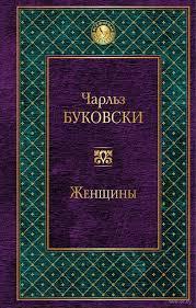 "Чарльз Буковски ""Женщины"""