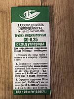 Трубки индикаторные к ГХ-Е (оксид углерода СО - 0,25)