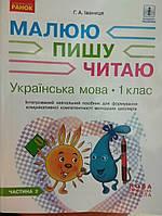 Українська мова 1 клас. Малюю пишу читаю.2 частина.