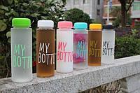Бутылка My Bottle пластиковая матовая
