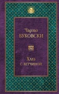 Чарльз Буковски. Хлеб с ветчиной
